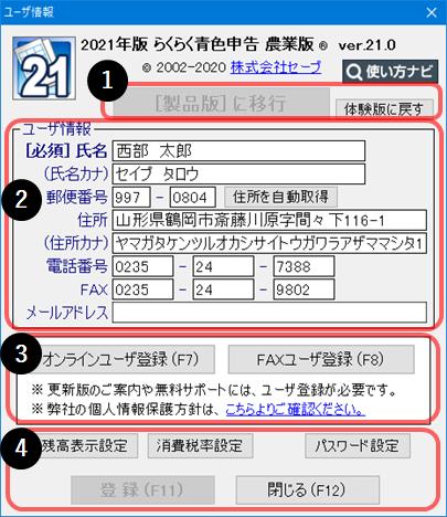 ユーザ情報 画面