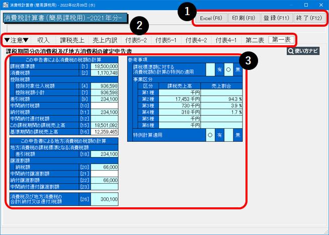 消費税計算書 簡易 画面