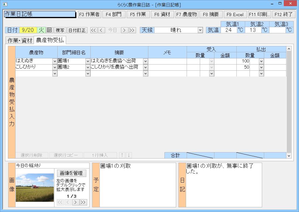 作業日記帳画面