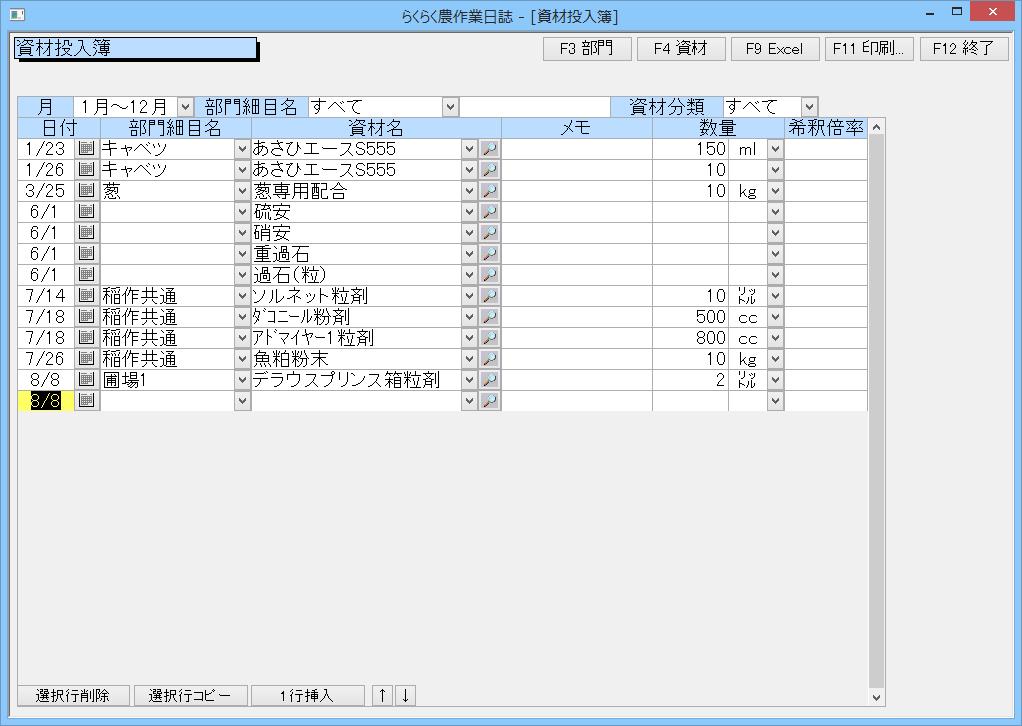資材投入簿画面