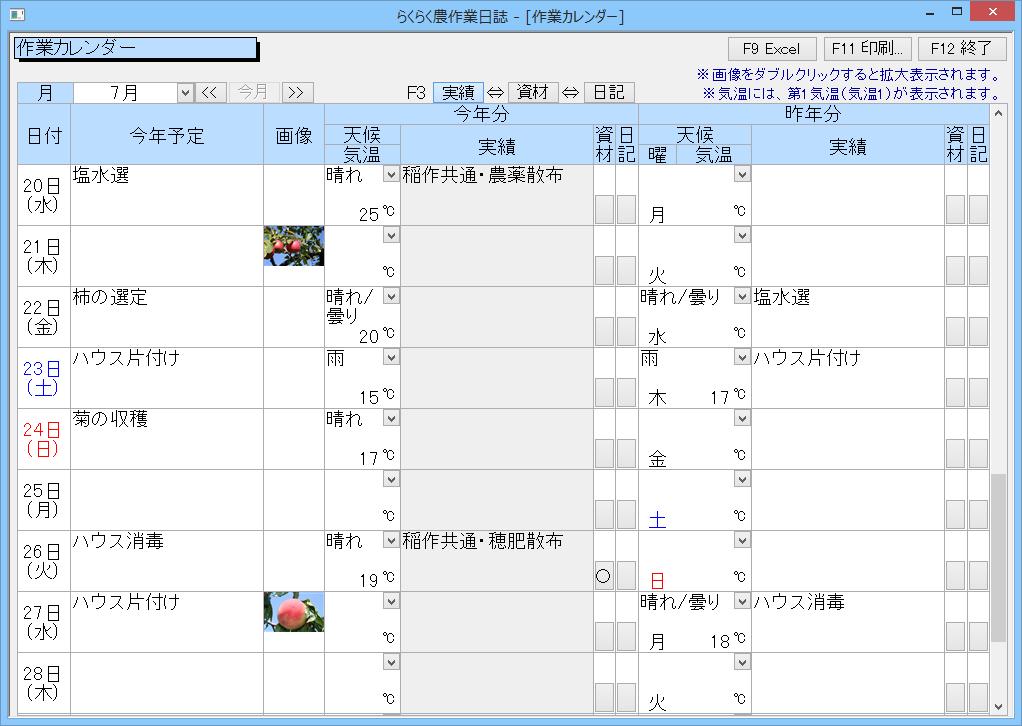 作業カレンダー画面