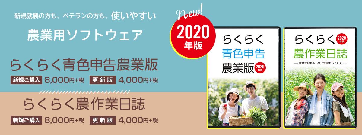2020年版らくらくシリーズ発売中!