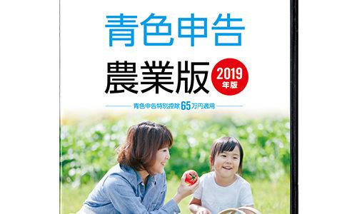 2019年版らくらく青色申告農業版 好評販売中!