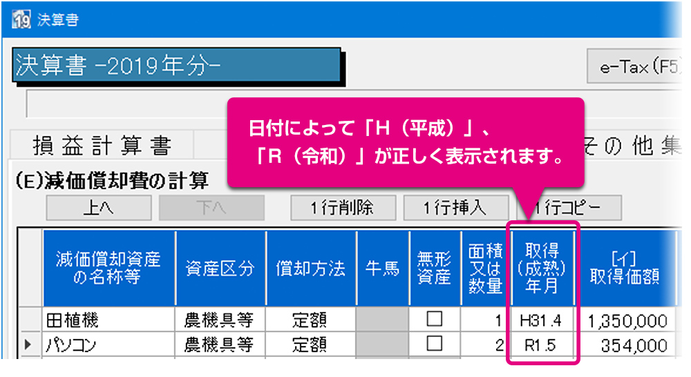 【2019年版らくらく青色申告農業版】新元号「令和」に対応