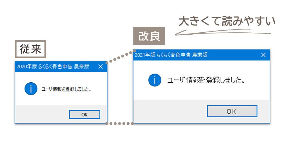 新機能2 確認メッセージの文字を大きくしました。