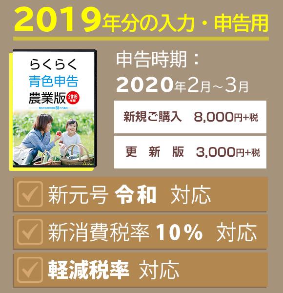 2019年版らくらく青色申告農業版 販売中!