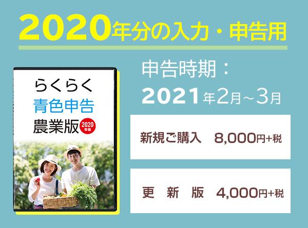 2020年版らくらく青色申告農業版 販売中!