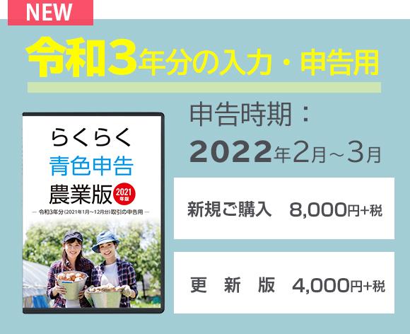 2021年版らくらく青色申告農業版 販売中!