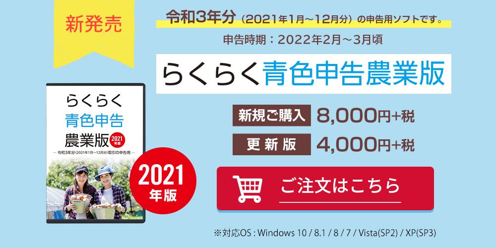 【2021年版らくらく青色申告農業版】2021年分(2021年1月~12月分)の申告用ソフトです。