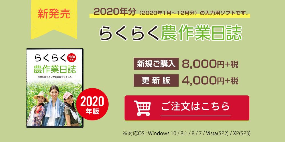 【2020年版らくらく農作業日誌】2020年分(2020年1月~12月分)の入力用ソフトです。