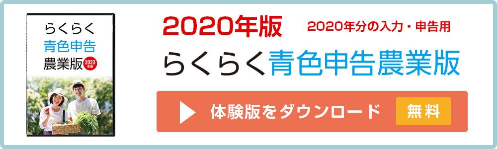 2020年版らくらく青色申告農業版 体験版ダウンロード