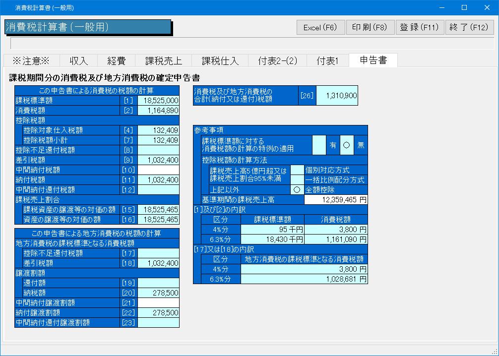 消費税計算書(一般用)画面
