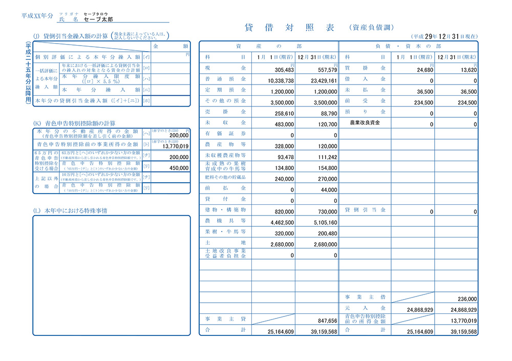 らくらく青色申告 貸借対照表