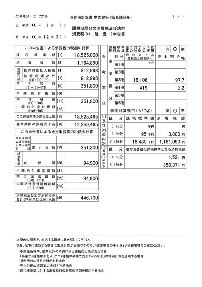 らくらく青色申告 消費税計算書(簡易課税用)