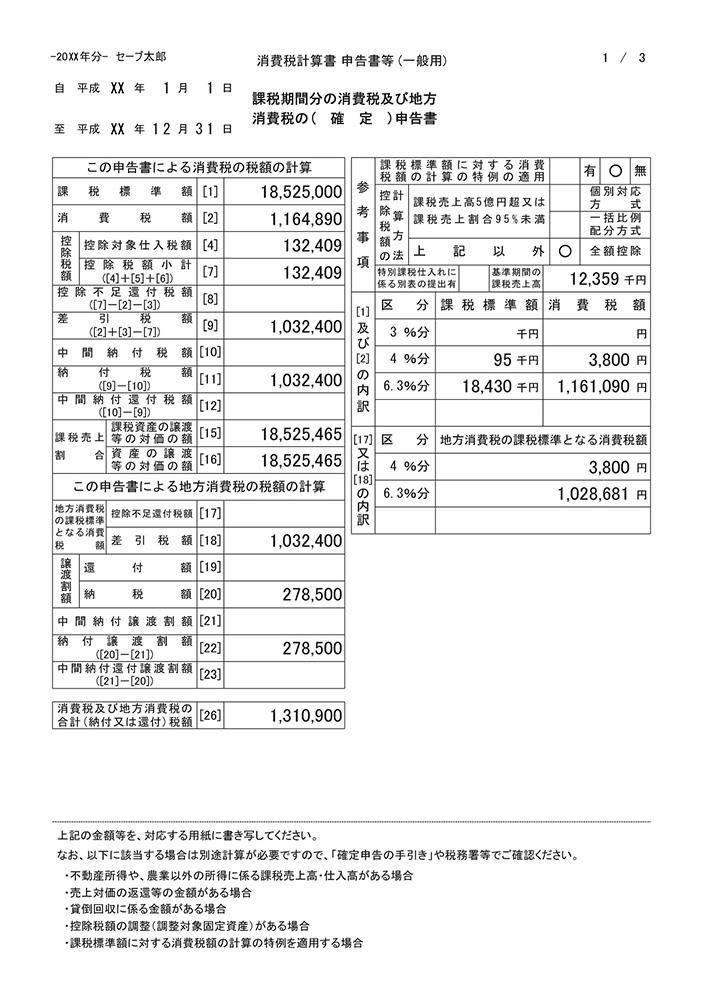 らくらく青色申告 消費税計算書(一般用)