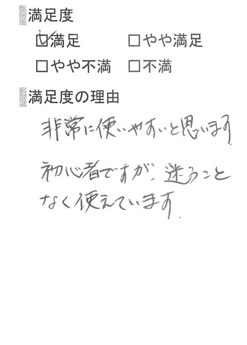 お客様のアンケート画像02