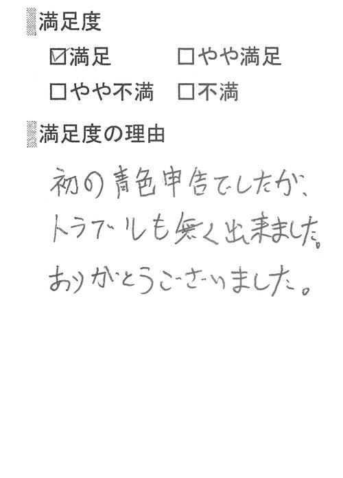 お客様のアンケート画像03